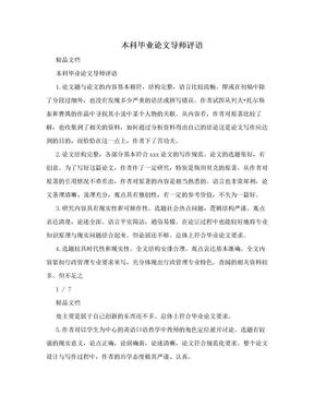 本科毕业论文导师评语.doc