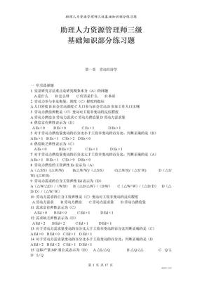 助理人力资源管理师三级基础知识部分练习题.doc