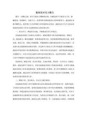 航海技术实习报告.doc