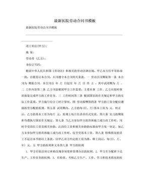 最新医院劳动合同书模板.doc