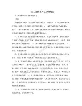 第二类精神药品管理规定.doc