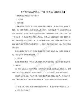 《黄鹤楼送孟浩然之广陵》说课稿【最新精选】.doc
