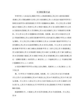 江苏医保目录.doc