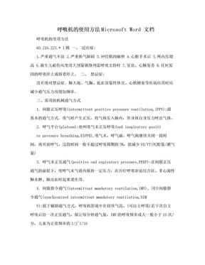 呼吸机的使用方法Microsoft Word 文档.doc