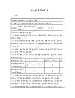 汽车起重机安全技术交底(全).doc