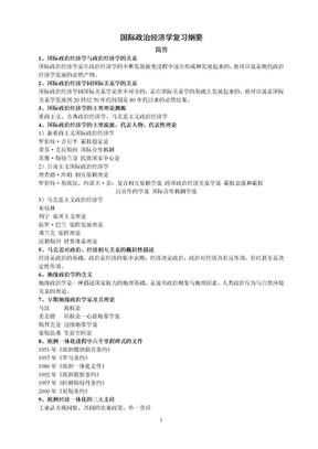 国际政治经济学国际政治经济学复习纲要.doc