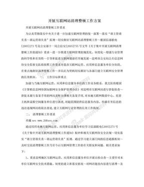 开展互联网站清理整顿工作方案.doc