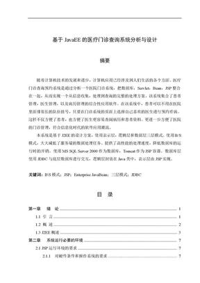 医疗门诊查询系统_(基于JavaEE).doc