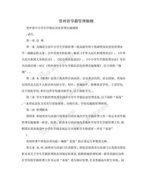 贵州省学籍管理细则.doc
