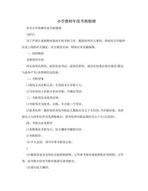 小学教师年度考核细则.doc