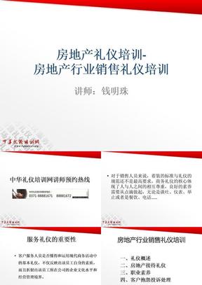 房地产礼仪培训-房地产行业销售礼仪培训.ppt