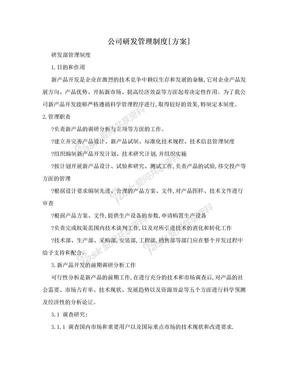 公司研发管理制度[方案].doc