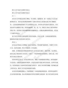 博士入学考试专家推荐书范文.doc