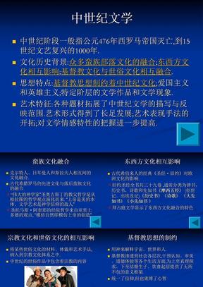 (4)中世纪文学.ppt