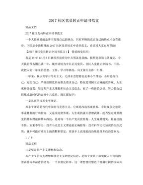 2017社区党员转正申请书范文.doc