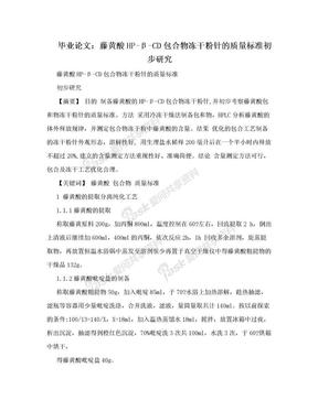 毕业论文:藤黄酸HP-β-CD包合物冻干粉针的质量标准初步研究.doc