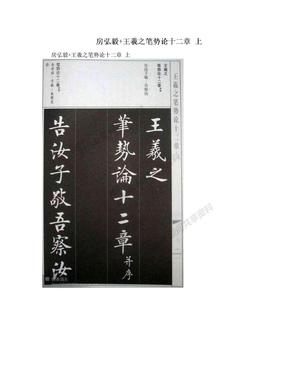 房弘毅+王羲之笔势论十二章 上.doc