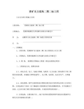 芜湖蓝海土石方工程施工合同.doc