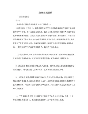 企业参观总结.doc