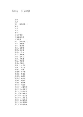 117《练兵实纪》明·戚继光撰.doc