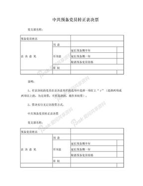 中共预备党员转正表决票样稿.doc