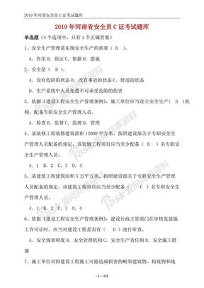 2019年度河南省安全员C证考试题库及答案.pdf