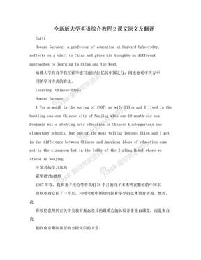 全新版大学英语综合教程2课文原文及翻译.doc