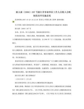 浙人薪〔2006〕307号浙江省事业单位工作人员收入分配制度改革实施意见.doc