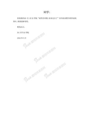 A4荣誉证书打印模板.doc