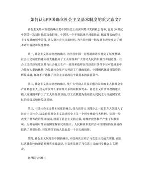 如何认识中国确立社会主义基本制度的重大意义?.doc