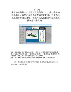 乐高LDD中文教程.doc