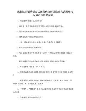 现代汉语语法研究试题现代汉语语法研究试题现代汉语语法研究试题.doc