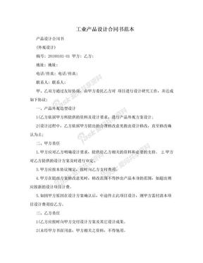 工业产品设计合同书范本.doc