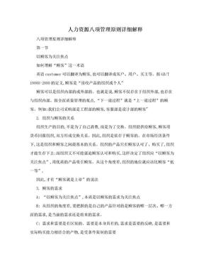 人力资源八项管理原则详细解释.doc