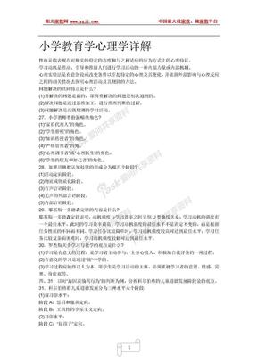 小学教育学心理学详解.doc