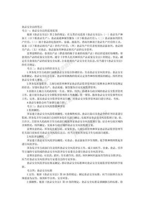 【绝对打印版】食品安全法的笔记.doc