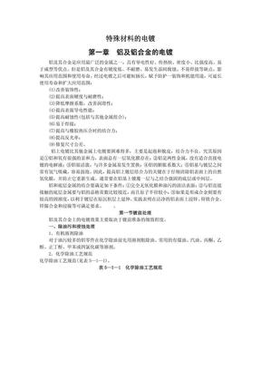 铝及铝合金的电镀.pdf