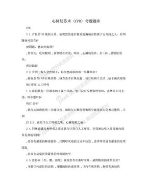心肺复苏术〈CPR〉考题题库.doc