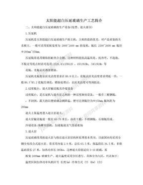 太阳能超白压延玻璃生产工艺简介.doc
