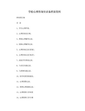 学校心理咨询室必备档案资料制度大全(汇编)[1].doc