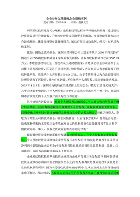 企业如何合理避税,企业避税实例.doc
