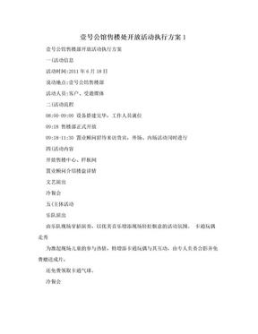 壹号公馆售楼处开放活动执行方案1.doc