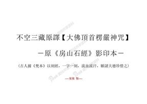 楞严咒_房山石经影印版_果滨.doc