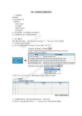 SMC无线硬盘盒测试.doc