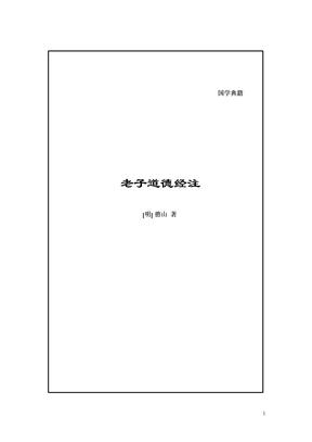 《老子道德经 憨山大师注》.doc