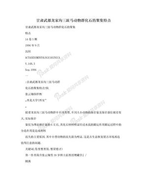 甘肃武都龙家沟三趾马动物群化石的聚集特点.doc