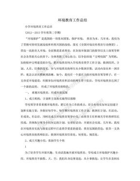 环境教育工作总结.doc