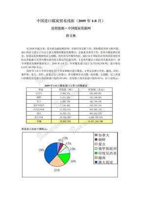 2009年1-8月中国进口煤炭贸易分析.doc