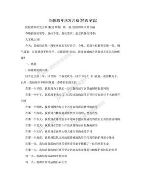 医院周年庆发言稿(精选多篇).doc
