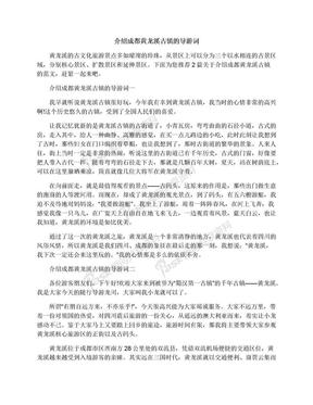 介绍成都黄龙溪古镇的导游词.docx
